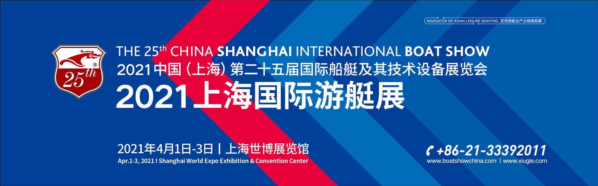 2020上海国际游艇展