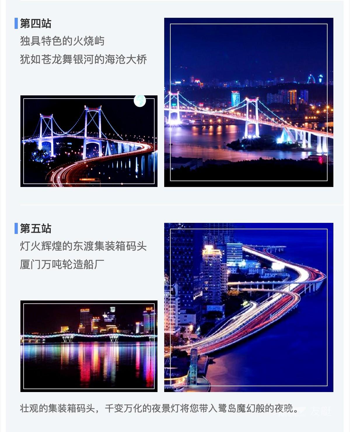鹭江夜游¥60起(18:00前订票)