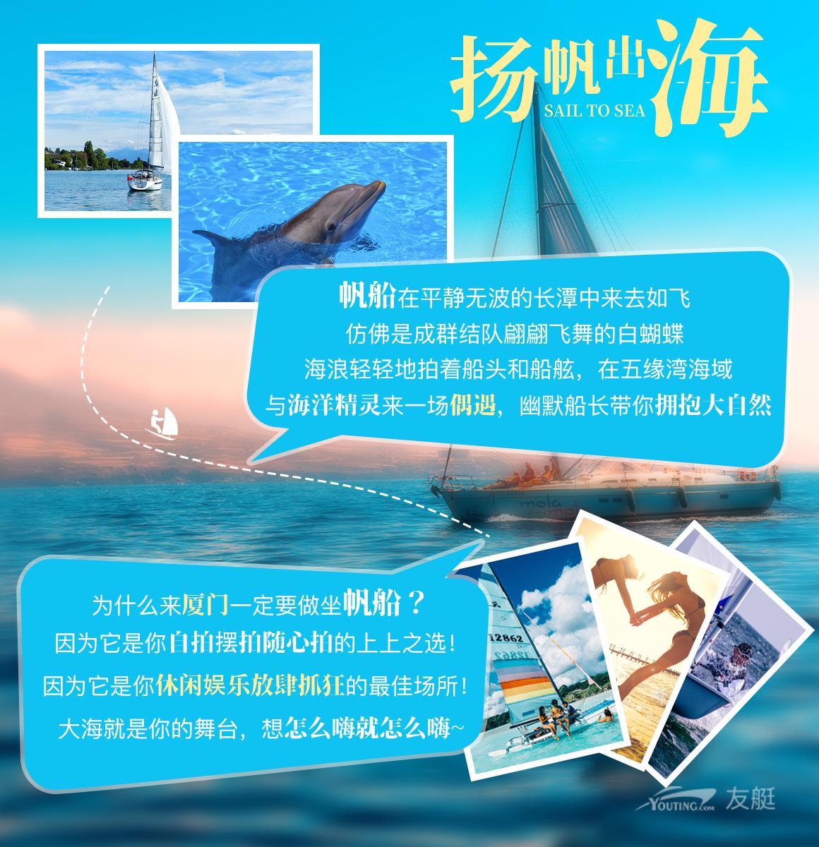 五缘湾帆船出海体验