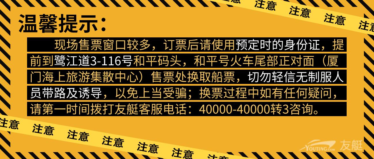 成功号悦海船说船票(当日船票16:50前预定,17:00发船)