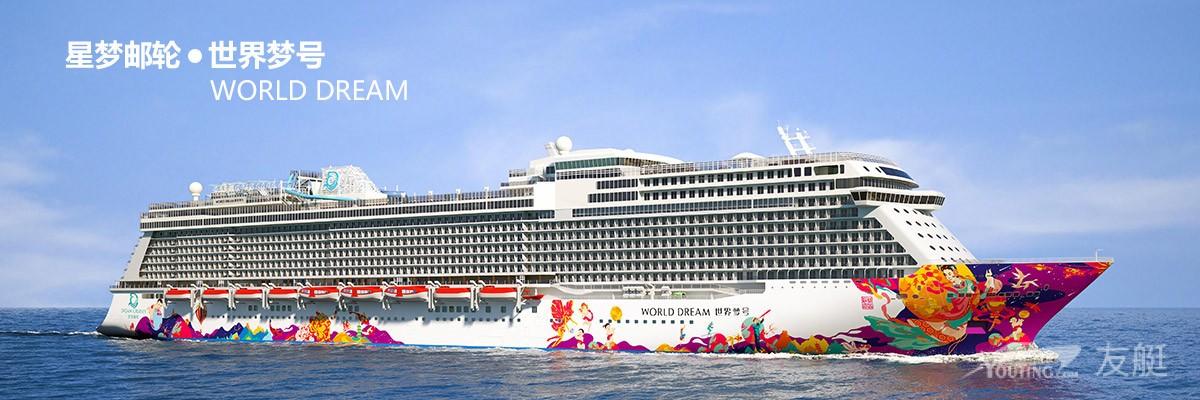 【星梦邮轮】世界梦号 | 6天5晚:马尼拉+苏比克湾——领略东南亚情怀,享纯美净土景致