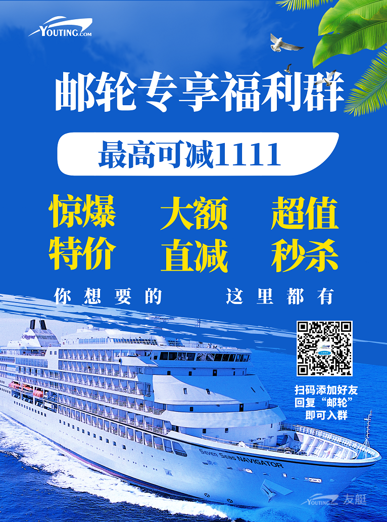 【丽星邮轮】双子星号 | 4天3晚:宫古岛——寻找世界最初的蓝