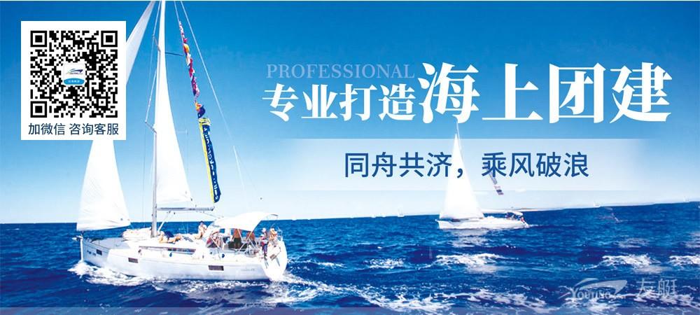 专业打造海上团建方案,欢迎咨询定制