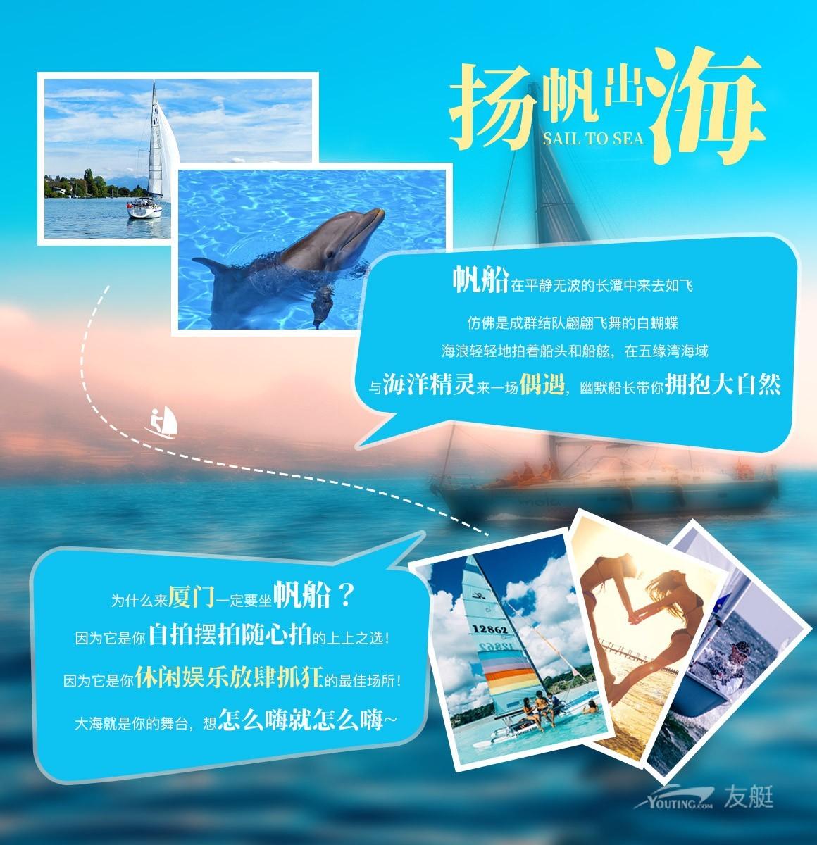 五缘湾帆船出海体验(环岛路包接送)