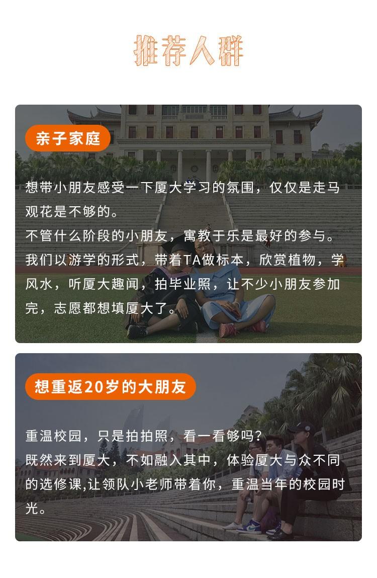 【游学厦门大学(含预约入校 )】(请提前一天晚上18:00前预定行程^ ^)