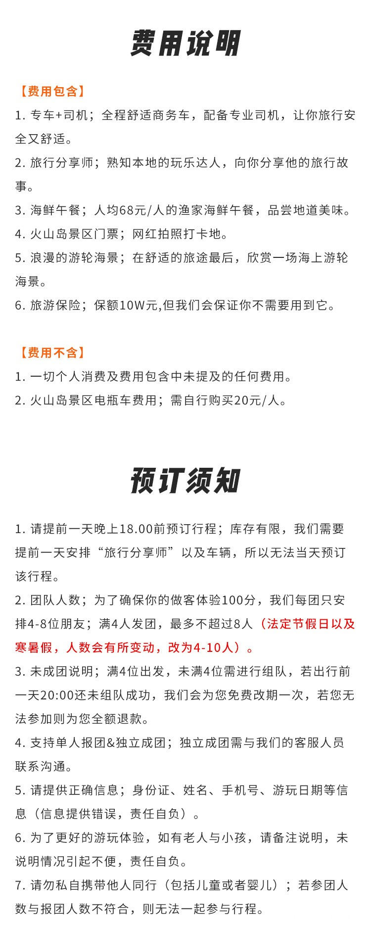 【海鲜午餐·小垦丁镇海角×火山岛一日游】(请提前一天晚上18:00前预定行程^ ^)
