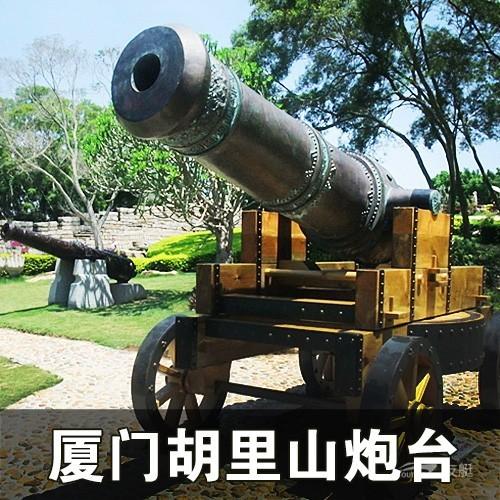 胡里山炮台成人票(请在当日17:00前预定^ ^)