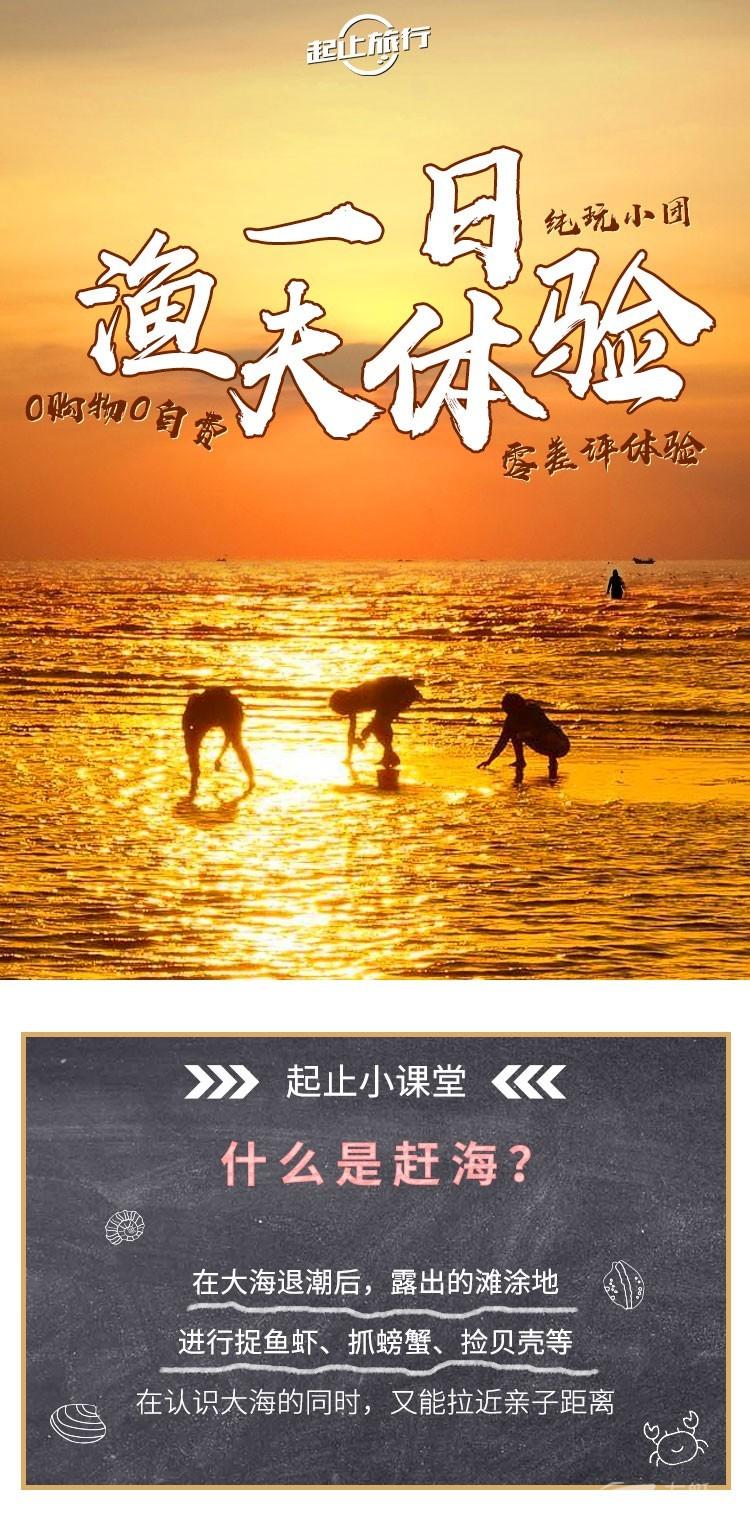 厦门五缘湾赶海抓蟹· 体验一日渔夫生活(18:00前可定)