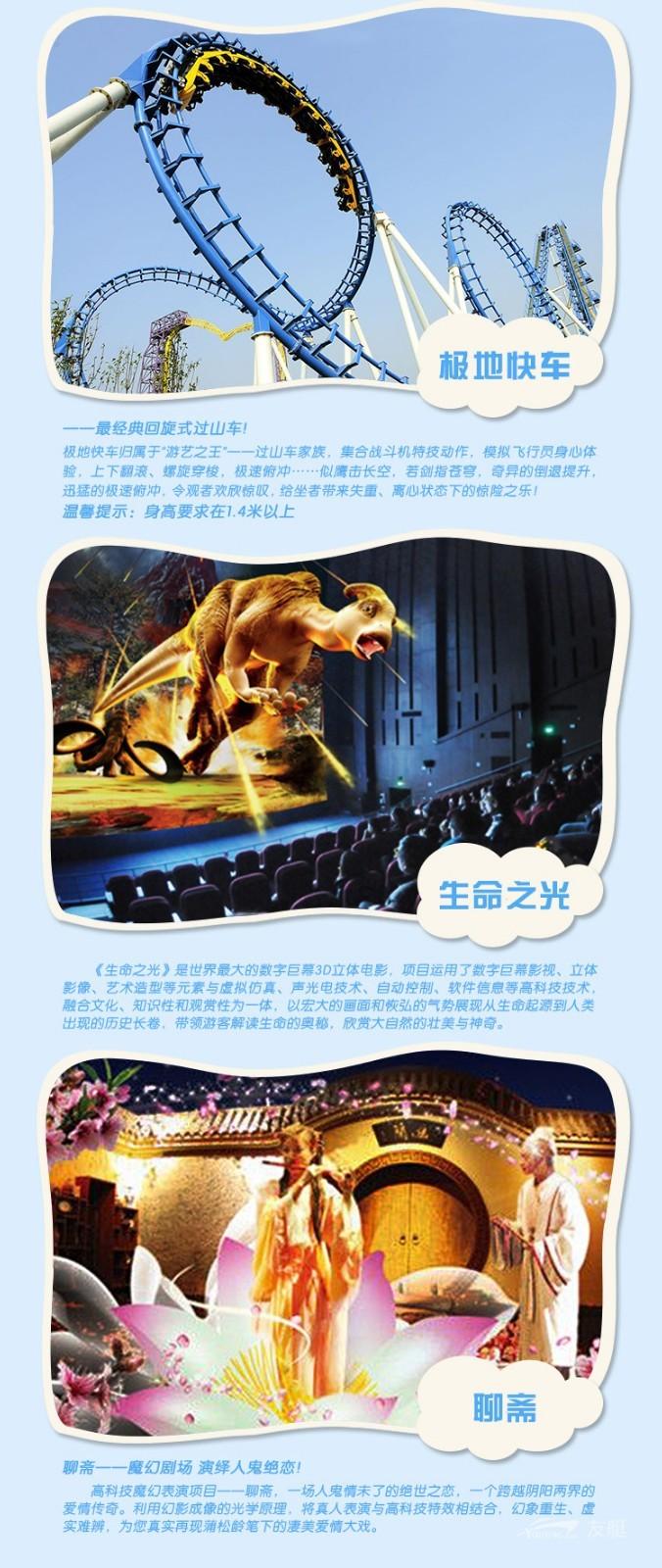 厦门方特梦幻王国,亚洲科幻传奇(请提前一天于23点前订票)